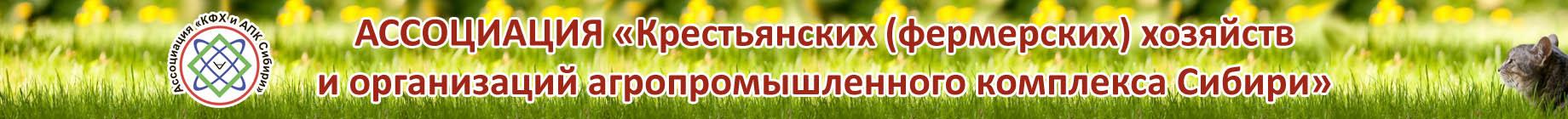 Ассоциация КФХ и АПК Сибири